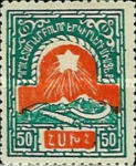 [Pictorial Issue - Not Issued, type AL]