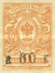 [Russian Postage Stamp Handstamp Surcharged, type B]