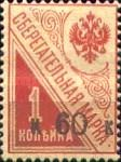 [Russian Postal Savings Stamp Handstamp Surcharged, type C]