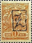 [Russian Postage Stamps Overprinted, type D]