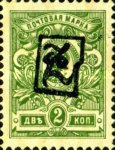 [Russian Postage Stamps Overprinted, type D1]