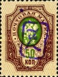 [Russian Postage Stamps Overprinted, type D10]