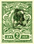 [Russian Postage Stamps Overprinted, type D18]