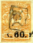 [Russian Postage Stamps Overprinted, type D21]