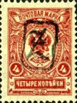 [Russian Postage Stamps Overprinted, type D3]