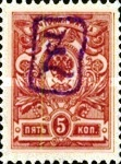 [Russian Postage Stamps Overprinted, type D4]