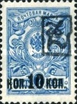 [Russian Postage Stamps Overprinted, type D5]