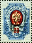[Russian Postage Stamps Overprinted, type D7]