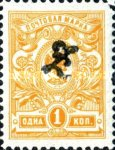 [Russian Postage Stamps Overprinted, type E]