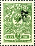 [Russian Postage Stamps Overprinted, type E1]