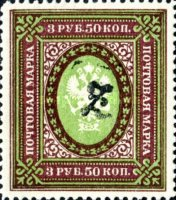 [Russian Postage Stamps Overprinted, type E15]