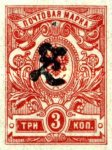 [Russian Postage Stamps Overprinted, type E23]