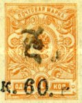 [Russian Postage Stamps Overprinted, type E25]