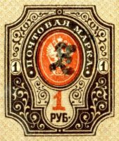 [Russian Postage Stamps Overprinted, type E27]