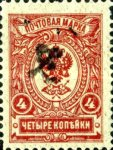 [Russian Postage Stamps Overprinted, type E3]