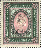 [Russian Postage Stamps Surcharged, type F17]