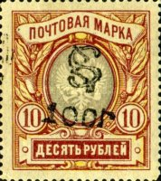 [Russian Postage Stamps Surcharged, type F18]
