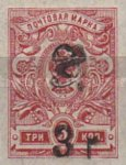 [Russian Postage Stamps Surcharged, type F21]