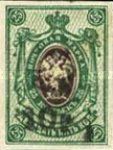[Russian Postage Stamps Surcharged, type F25]