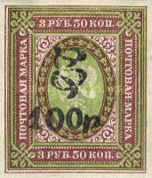 [Russian Postage Stamps Surcharged, type F28]