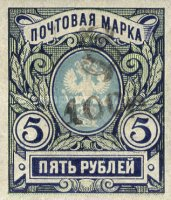 [Russian Postage Stamps Surcharged, type F29]