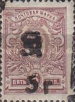 [Russian Postage Stamps Surcharged, type F3]
