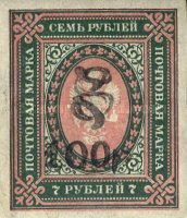[Russian Postage Stamps Surcharged, type F30]