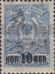 [Russian Postage Stamps Surcharged, type F5]