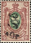 [Russian Postage Stamps Surcharged, type F9]