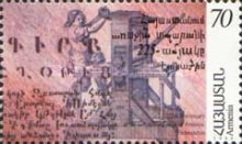 [The 225th Anniversary of the First Printing Press in Armenia, type GM]