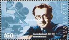 [The 100th Anniversary of the Birth of Rouben Mamulian, type GR]
