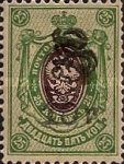 [No. 33-46 Overprinted as Type F & Surcharged, type H4]