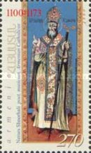 [The 900th Anniversary of the Birth of Nerses Shnorhali, type JL]
