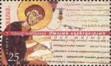 [The 1000th Anniversary of the Record of Lamentations by Grigor Narekatsi, type LC]