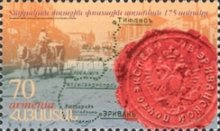[The 175th Anniversary of the First Armenian Postal Dispatch, type NF]