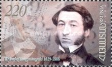 [The 175th Anniversary of the Birth of Michael Nalbandian, type OB]