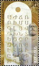 [The 1600th Anniversary of the Armenian Writing, type OQ]