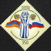 [The Year of Armenia in Russia, type OY]