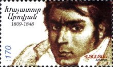[The 200th Anniversary of the Birth of Khachatur Abovyan, type UI]