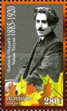 [The 125th Anniversary of the Birth of Vahan Teryan, type WX]