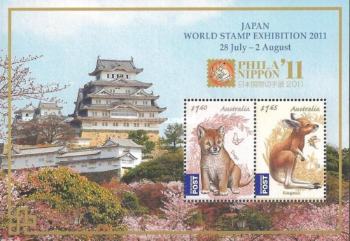 [International Stamp Exhibition PHILANIPPON '11 - Yokohama, Japan, type DOB]