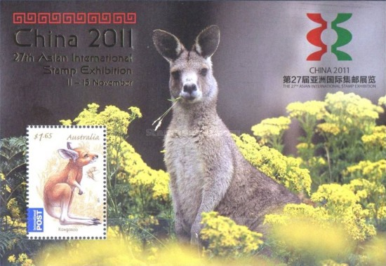 [International Stamp Exhibition CHINA 2011 - Wuxi, China, type DPB]