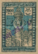[Previous Issued Stamps Overprinted in 10 Different Types, type N5]