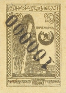[Previous Issued Stamps Handstamp Surcharged, type P1]