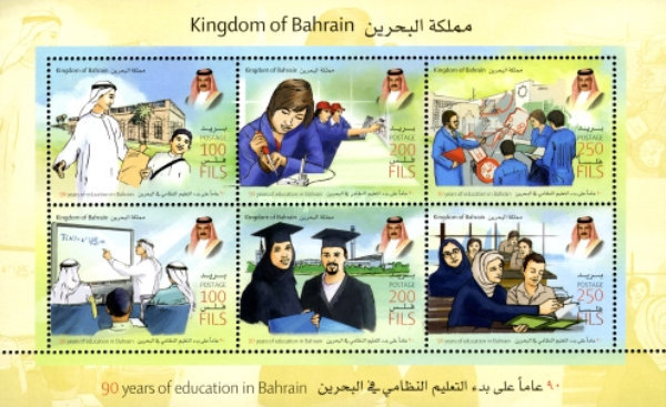 [The 90th Anniversary of Eductaion in the Kingdom of Bahrain, Typ ]