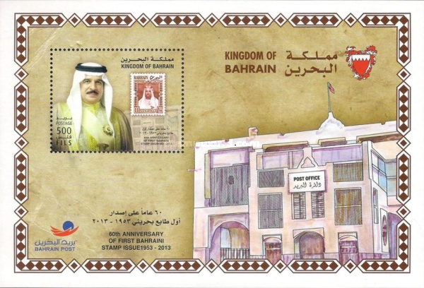 [The 60th Anniversary of the Issue of the First Bahraini Stamp, Typ ]