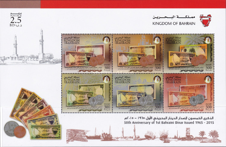 [The 50th Anniversary of the 1st Bahraini Dinar, Typ ]