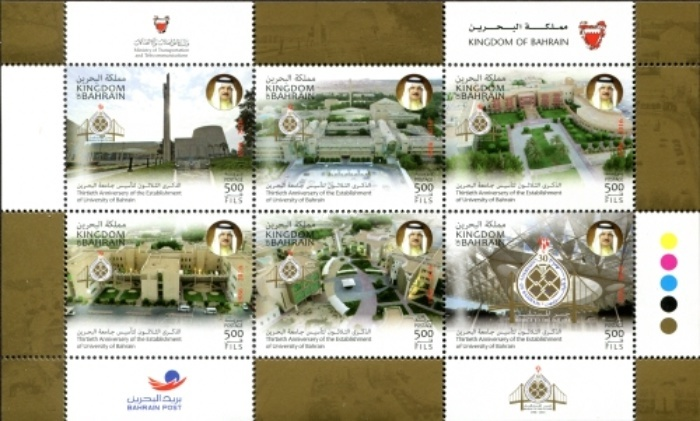 [The 30th Anniversary of the University of Bahrain, Typ ]