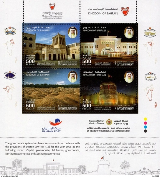 [The 20th Anniversary of the Governorates Establishment, Typ ]