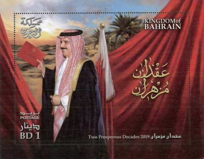 [The 20th Anniversary of the Coronation of King Hamad bin Isa, Typ ]